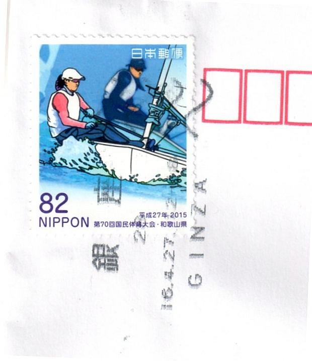 平成27年国体記念切手セーリング競技
