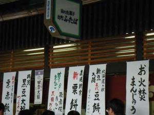 京都出町柳「出町ふたば」。並んでます