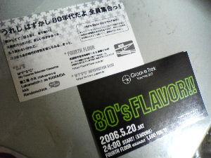 GT003フライヤー1