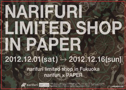 narifuri fair