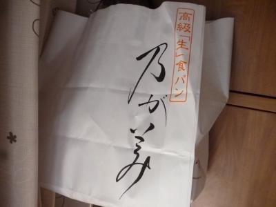 乃がみ 高級「生」食パン