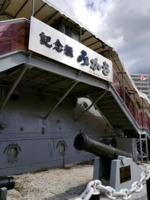 世界三大記念艦三笠