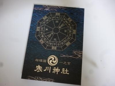 寒川神社 令和玩年 限定 御朱印帳
