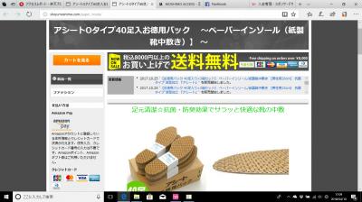 アシートOタイプ40足入お徳用パック  〜ペーパーインソール(紙製靴中敷き