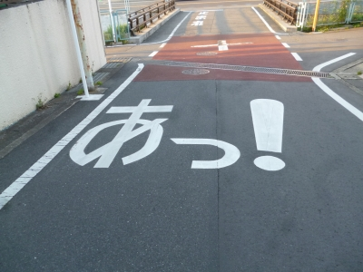 道路標識 !?