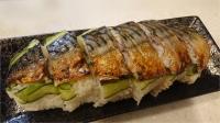 サバ棒寿司6