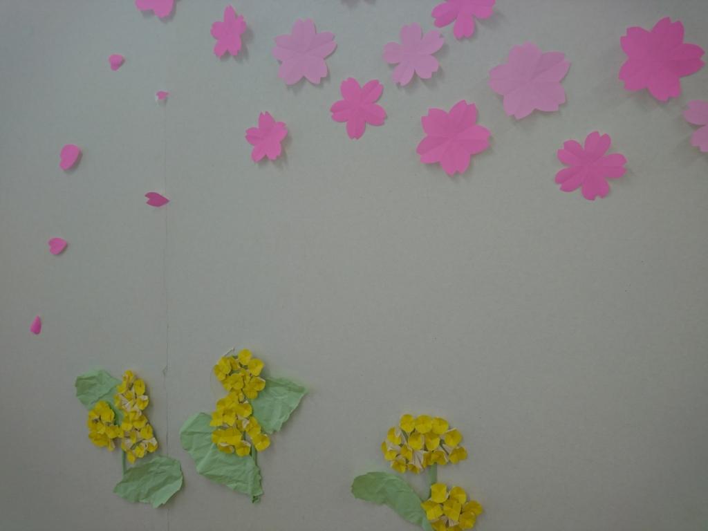 桜も菜の花も咲いたよ