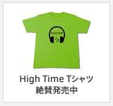 High Time Tシャツ絶賛発売中