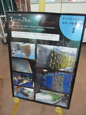 カヌー展示2