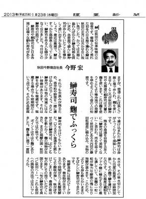 読売新聞(2013年1月23日付)