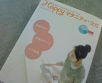 Happyマタニティ・ヨガ