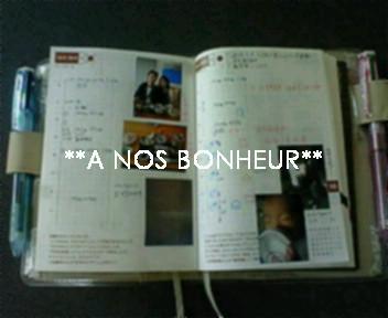 2008年の手帳
