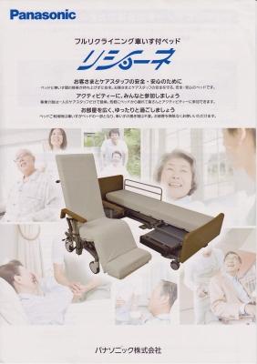 国際福祉機器展2013