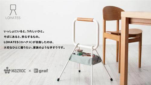 LOHATES(ロハテス)