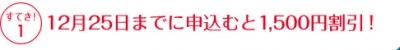 12月15日までの申込で1,500円割引