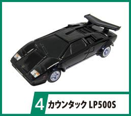 『攻メノ スーパーカー ランボルギーニコレクション』 ダイキャスト製ミニカー全5種