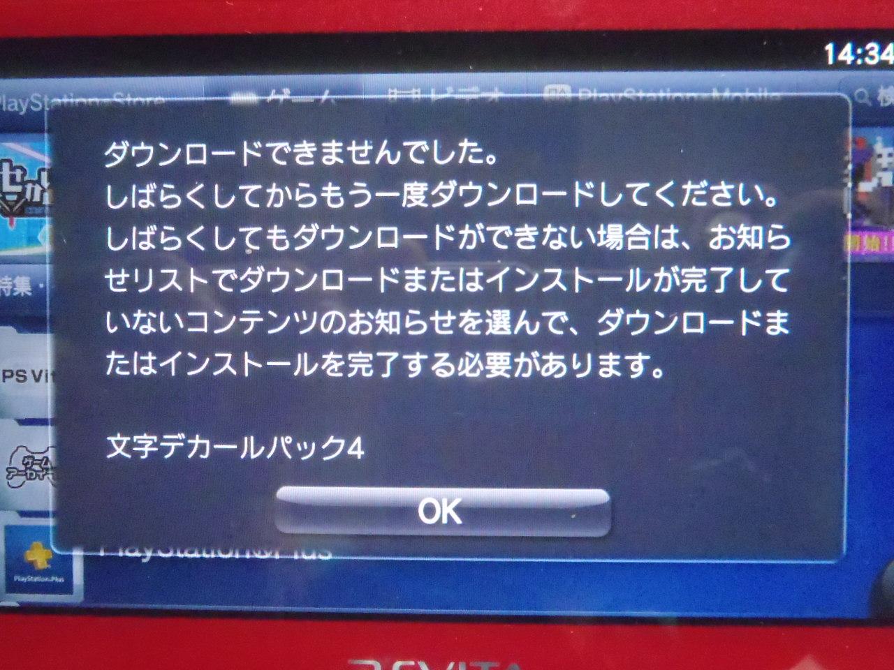 PS VITAエラーコード【C2-13232-1】