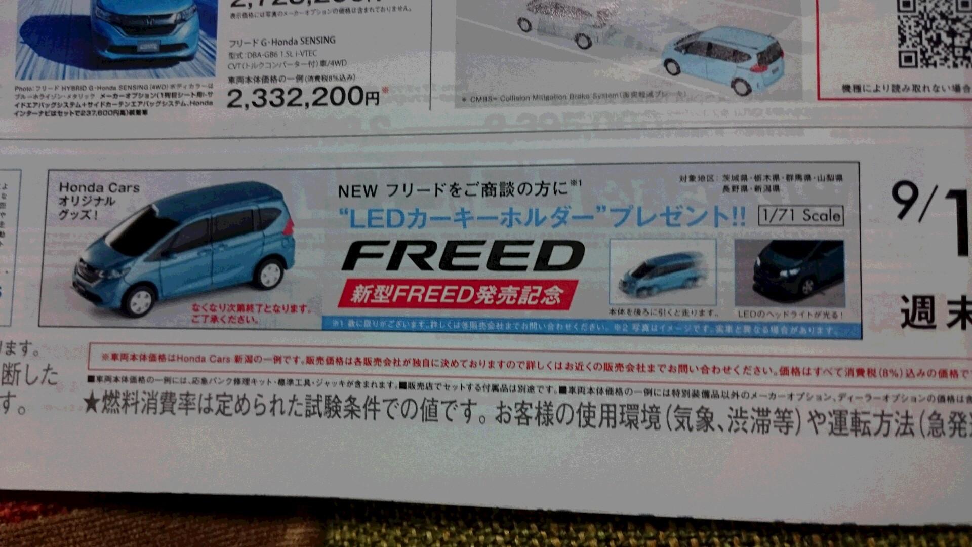 新型FREED LEDカーキーホルダー