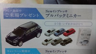 Newインプレッサ プルバックミニカー