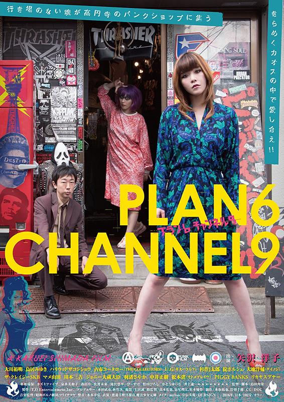 PLAN6 CHANNEL9