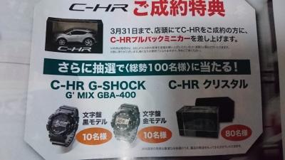 C-HRプルバックミニカー