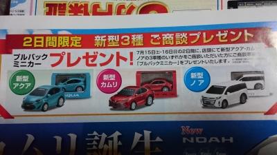 夏のカローラ新潟まつり〜新型3車種デビューフェア〜