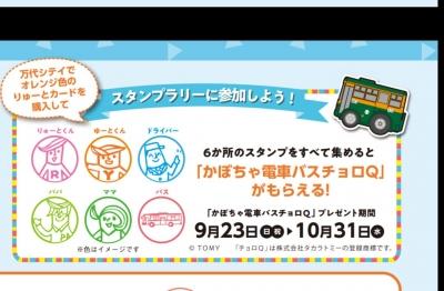 新潟交通 かぼちゃ電車バスチョロQ
