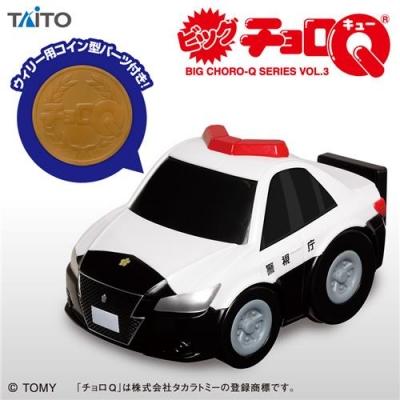 ビッグチョロQ vol.3 トヨタ クラウンアスリート パトロールカー