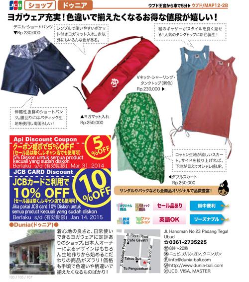 20140505アピマガジン