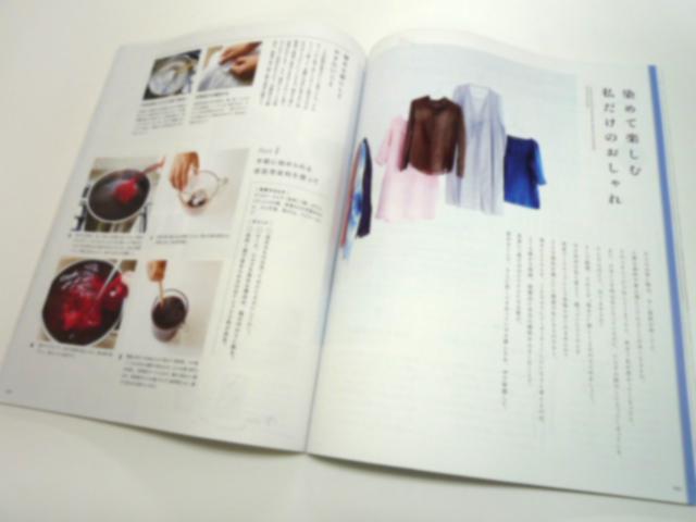 染色 雑誌