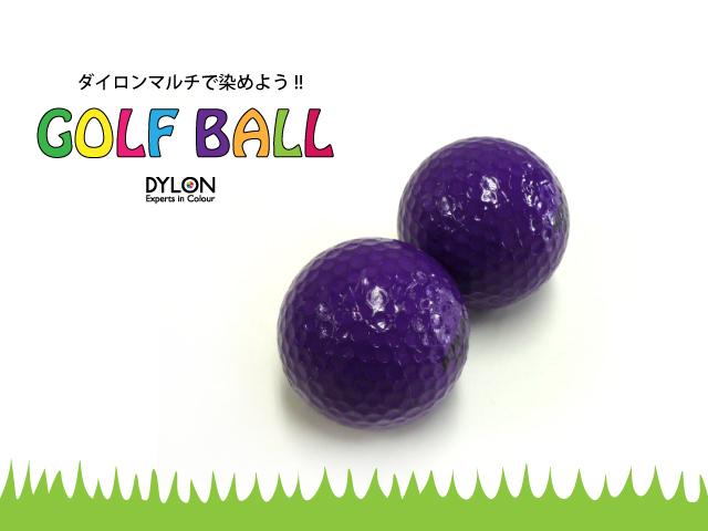 ゴルフボール 染色
