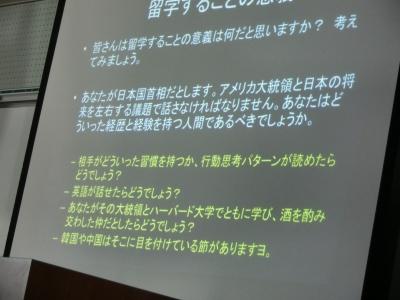留学のすすめとこれからの日本への問いかけ。