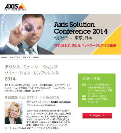 axis_アクシス_カンファレンス_conference_2014