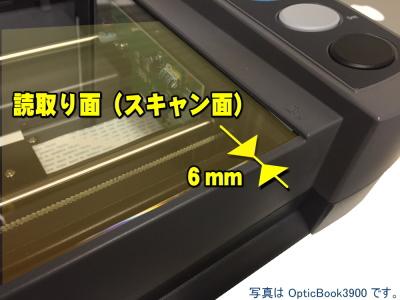 スキャンエッジ_OpticBook3900_非裁断_自炊