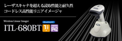 ITL680BT_ITL-680BT_ITL680BTU_ITL-680BTU_ワイヤレス_無線式_コードレス_バーコードリーダー_バーコードスキャナー_cino_itecs_アイテックス