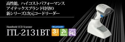 itecs_1次元バーコードリーダー_Bluetooth無線_ITL2131BT