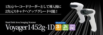 無線式バーコードリーダー_Voyager 1452g