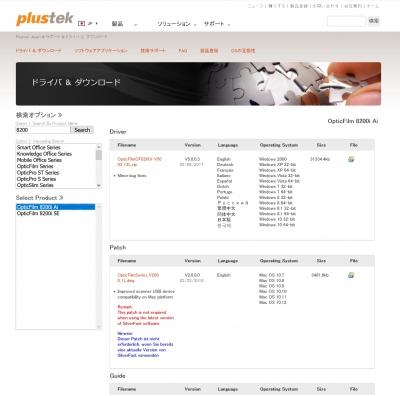 Plustek公式サイトの ドライバー&ダウンロードサイト(イメージ)