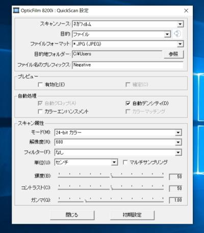 QuickScan_操作画面