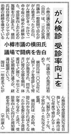 北海道新聞3/3付 小樽地方版