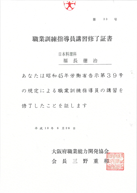 地図から検索|大阪府職業能力開発協会職業訓練セ …