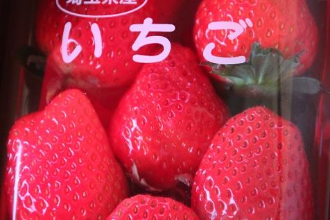 イチゴ販売