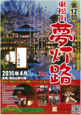 夢灯路2016