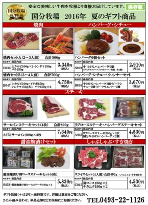 2016お中元カタログ