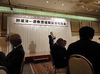野坂洋一郎教授退職祝賀会