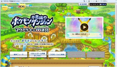 http://www.pokemon.co.jp/ex/dungeon_magnagate/?a001=msign