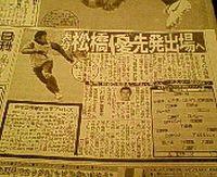 松橋優さん先発記事〜日刊スポーツ〜