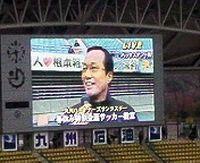 元ガンバ監督(レジェンド戦士)