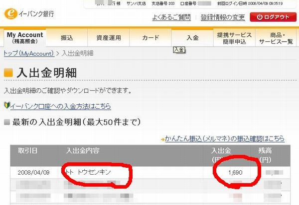 イーバンク銀行入金明細