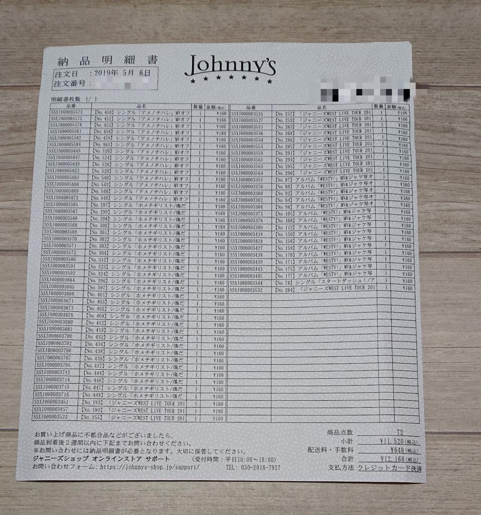 ショッピング ジャニーズ オンライン